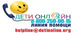 Дети онлайн - линия помощи