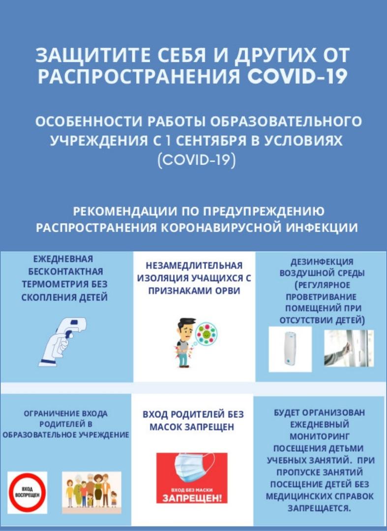 Защитите себя и других от распространения COVID-19
